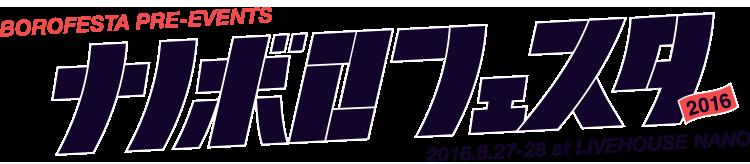 ナノボロフェスタ2016 2016.8.27-28 at LIVEHOUSE NANO