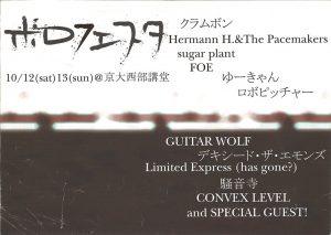 flyer2002