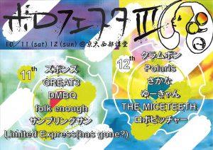 flyer2003_1