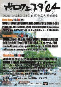 flyer2004