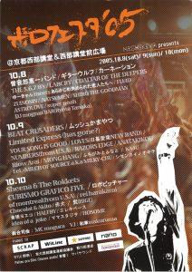 flyer2005