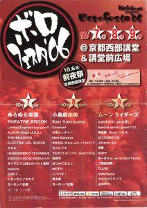 flyer2006