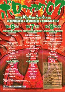 flyer2007