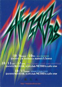 flyer2008