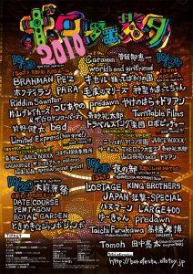 flyer2010