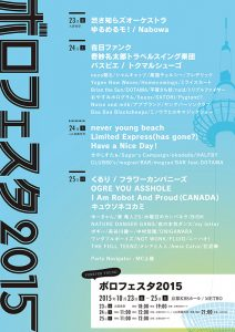 flyer2015