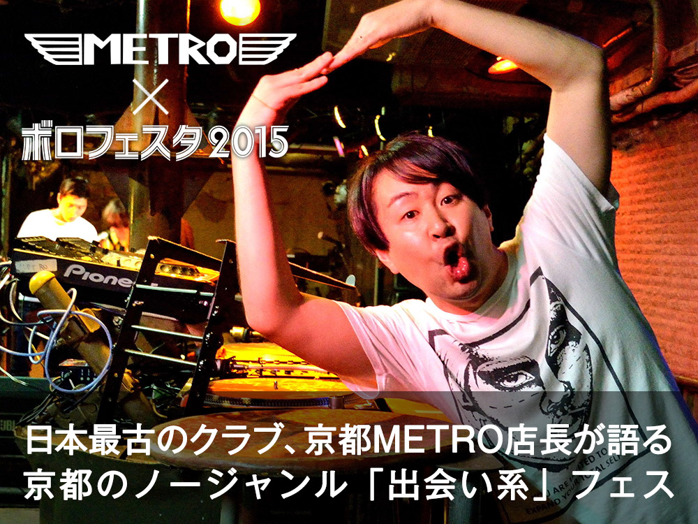 日本最古のクラブ、京都METRO店長が語る 京都のノージャンル「出会い系」フェス