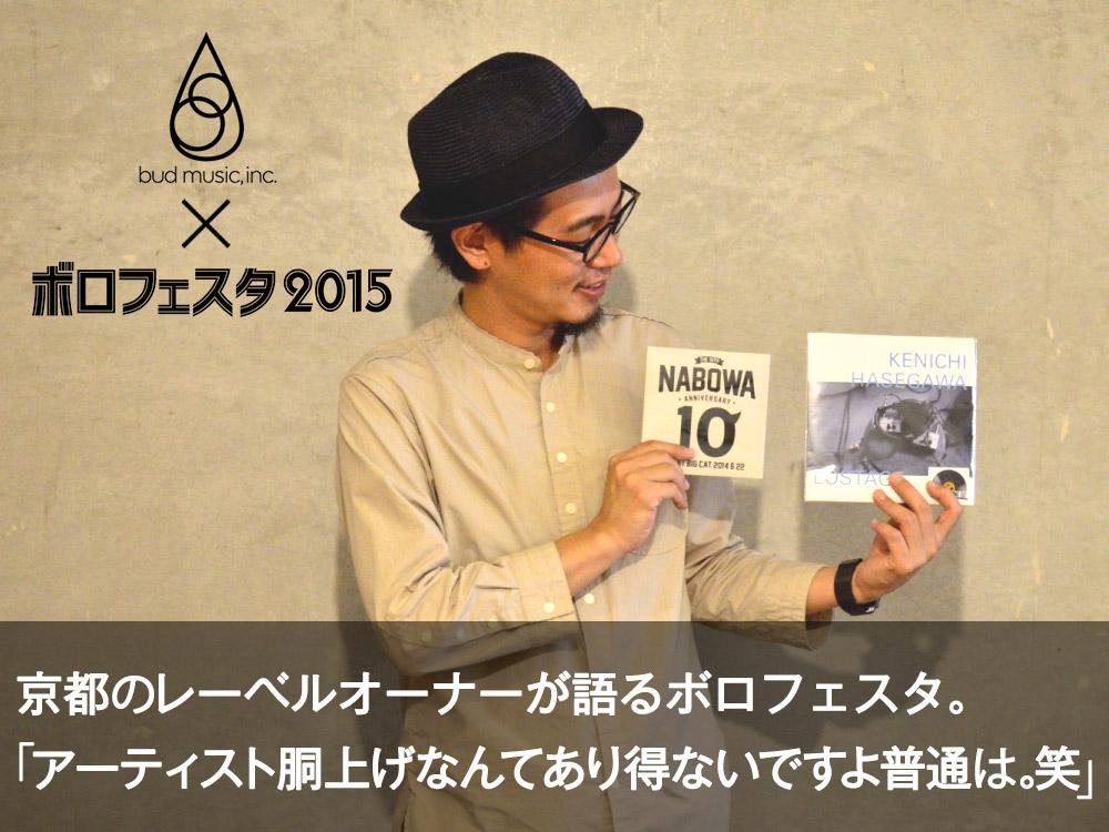 京都のレーベルオーナーが語るボロフェスタ。 「アーティスト胴上げなんてあり得ないですよ普通は。笑」