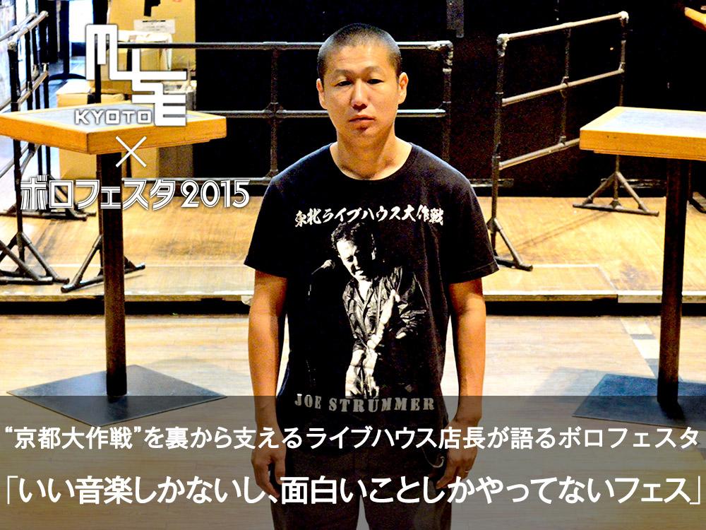 """""""京都大作戦""""を裏から支えるライブハウス店長が語るボロフェスタ 「いい音楽しかないし、面白いことしかやってないフェス」"""