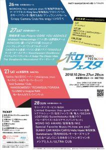 flyer2018